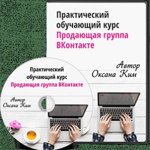 продающая группа вконтакте