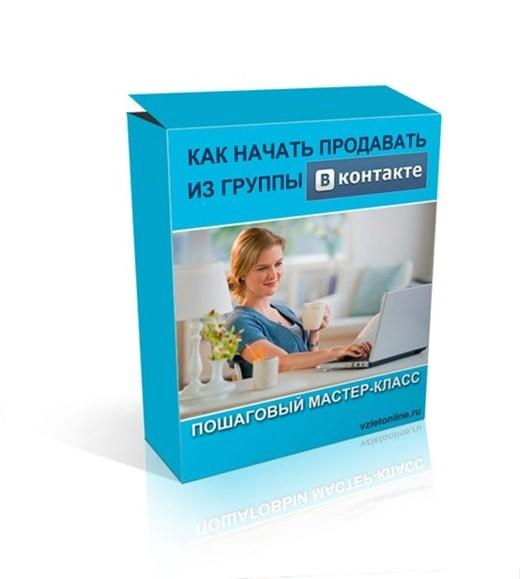 Мастер-класс Как начать продавать из группы ВКонтакте
