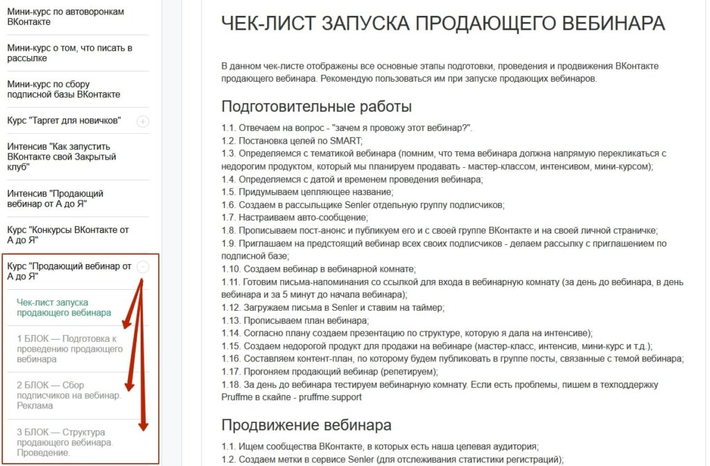 "Обучающий курс ""Продающий вебинар от А до Я"""