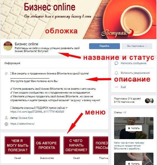 чек-лист названия для группы ВКонтакте