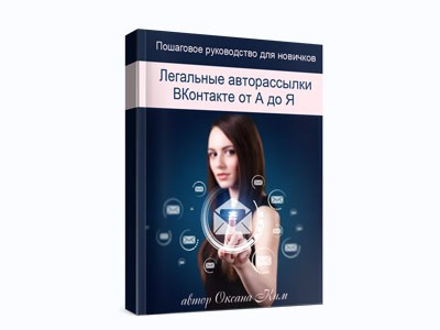 Авторассылка ВКонтакте. Сервис Сенлер.